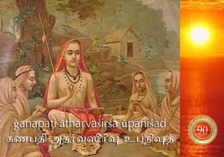 90 Ganapathi Atharvasirsa Upanisad