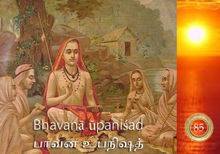 85 Bhavanopanisad