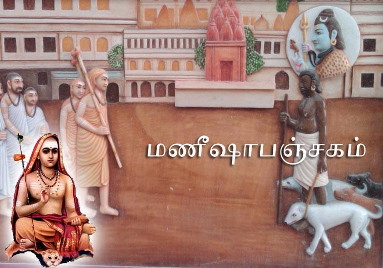 Manisha Panchakam – Context (Tamil)