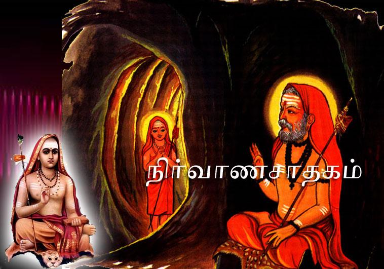 Nirvana Shatakam (Tamil)