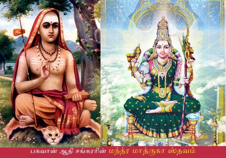 Sri Rajarajeswari Mantra Mathrukastwam