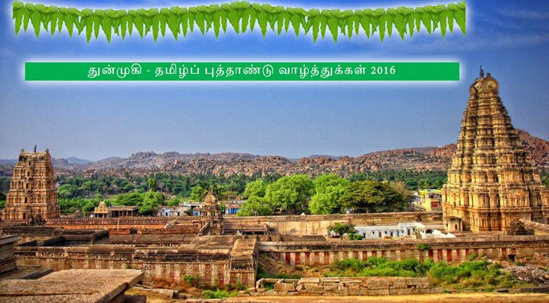 Tamil New Year 2016