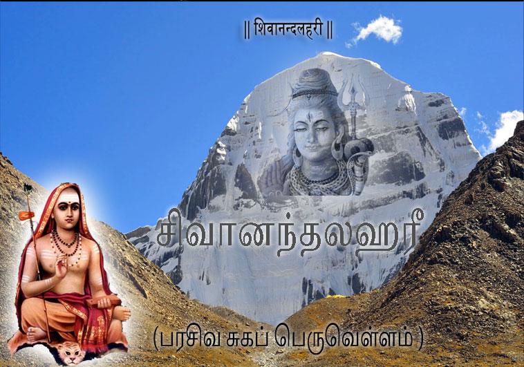 Shivanandalahari – Verse 1