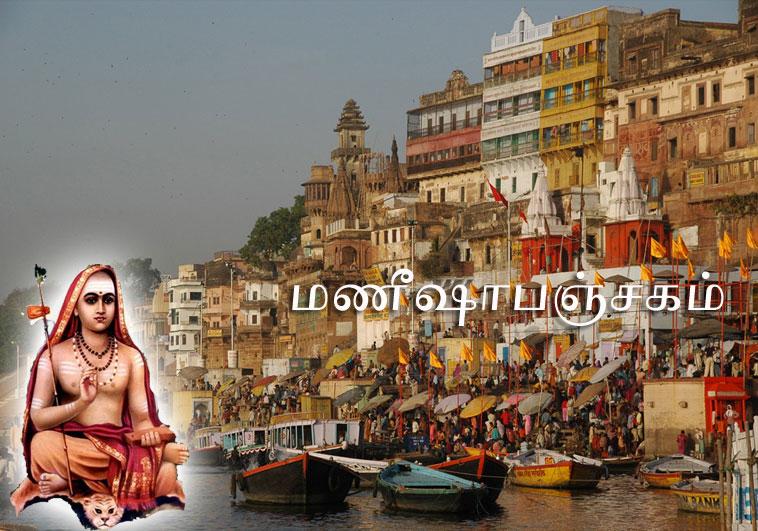 Manisha Panchakam – Introduction (Tamil)