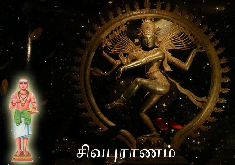 Sivapuranam by Manickavasagar