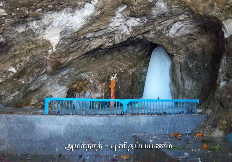 Amarnath Yatra (in Tamil)