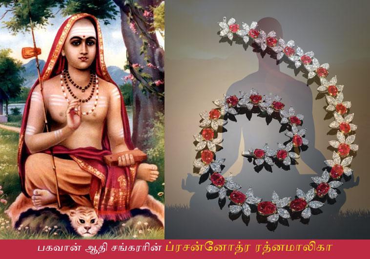 Prasnottararatnamalika – Tamil