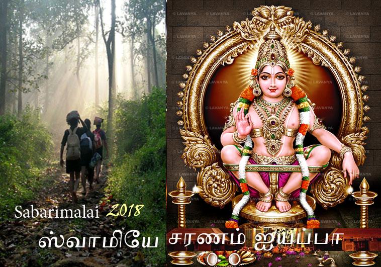 Sabarimalai Yatra 2018