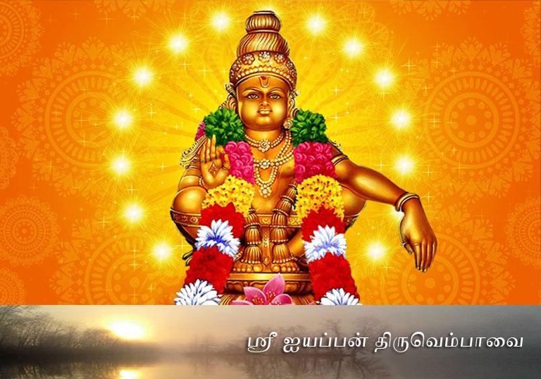 Sri Ayyappan Verses