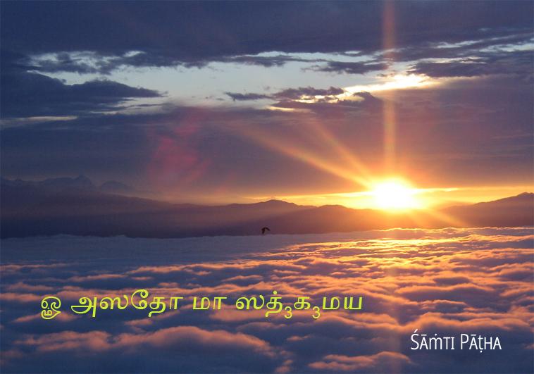 Asatoma Sadgamaya (Tamil)
